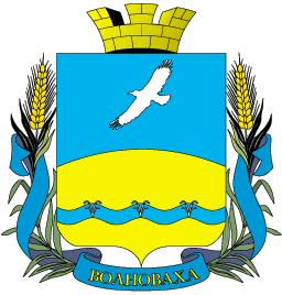 Coat of Arms of Volnovakha 1999.png