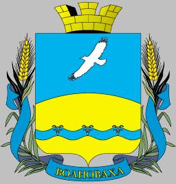 Описание: Coat of Arms of Volnovakha 1999.png